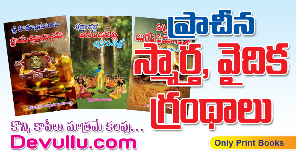 Prachina Smartha Grandhalu | Old Smartha Books in Telugu, Smartha Books, Vaidhika Books, MohanPublications, BhaktiBooks, BhaktiPustakalu, Devullu
