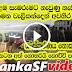 Shasaranarakshaka Sabahwa Tour Of Batticaloa - Road Closed