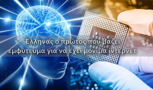 δωρεάν ίντερνετ μέσω εγκεφάλου