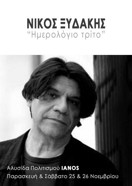 """Νίκος Ξυδάκης """" Ημερολόγιο τρίτο """""""
