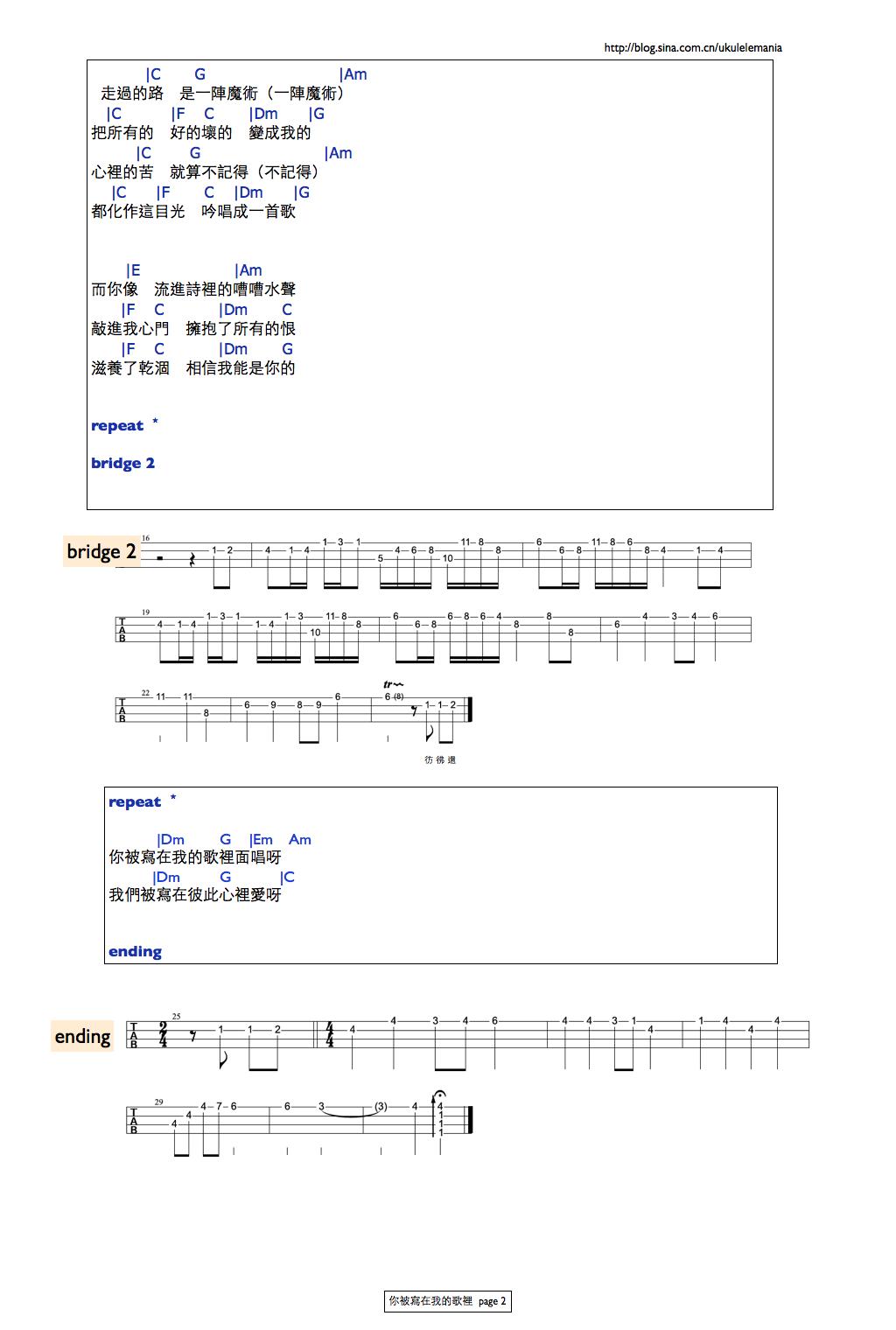 ukulelemania: #49 蘇打綠 & ELLA :你被寫在我的歌裡 彈唱 Ukulele chord譜