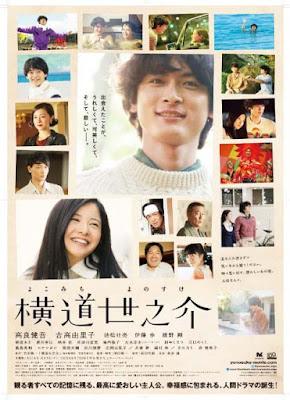 Sinopsis A Story of Yonosuke [Jepang] (2013)