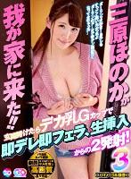 GOPJ-253 【VR】劇的高画質 三原