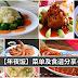 除夕夜要煮什么?一系列的菜单及食谱供你参考!别烦恼啦!