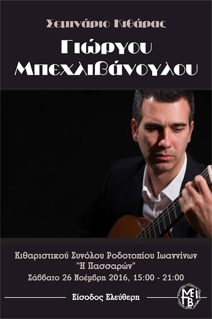 Γιάννενα: Σεμινάριο κιθάρας του Γιώργου Μπεχλιβάνογλου στην αίθουσα του Κιθαριστικού Συνόλου Ροδοτοπίου Ιωαννίνων