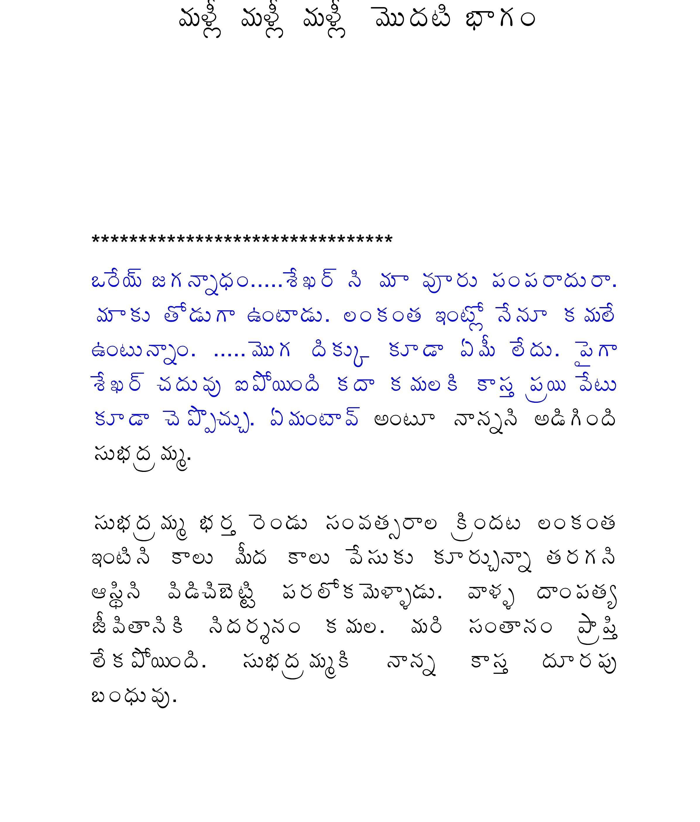 Telugu family boothu stories
