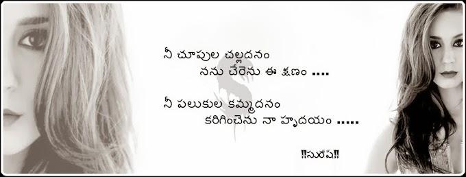 andham-అందం, prema-ప్రేమ