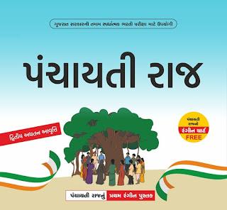 Panchayati Raj Liberty Books Gujarati Pdf Free Download