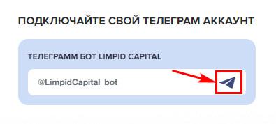 Привязать телеграм бот в Limpid Capital
