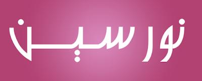 معنى اسم نورسين في اللغة العربية