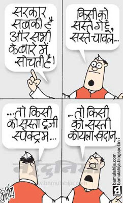 corruption cartoon, corruption in india, congress cartoon, 2 g spectrum scam cartoon, coalgate scam, indian political cartoon