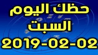 حظك اليوم السبت 02-02-2019 - Daily Horoscope