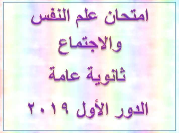 امتحان علم النفس والاجتماع ثانوية عامة الدور الأول 2019