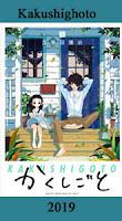 http://blog.mangaconseil.com/2018/10/a-paraitre-kakushigoto-en-2019.html