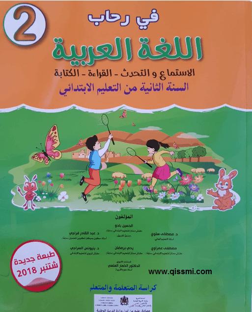 كراسة التلميذ في رحاب اللغة العربية للمستوى الثاني - المنهاج المنقح