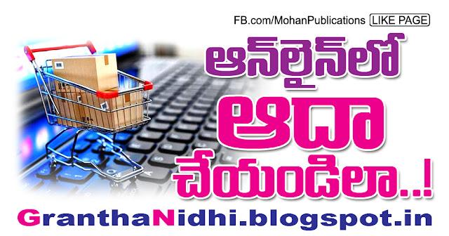 ఆన్లైన్లో ఆదాచేయండిలా.. Online Cash Back Offers Cashback Offers Online Shopping Shopping in Online Cashback Savings Online Payments Payments in Online Mobile Shopping Shopping Savings Bhakthi Pustakalu Bhakti Pustakalu