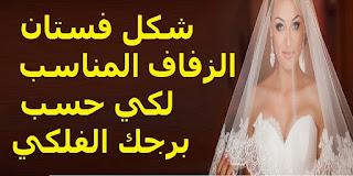 شكل فستان الزفاف المناسب لكي حسب برجك الفلكي