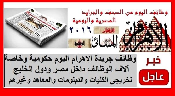 آلاف الوظائف المنشورة بجريدة الاهرام اليوم الجمعة بتاريخ 12 / 2 / 2016 - تصفح الان هنا