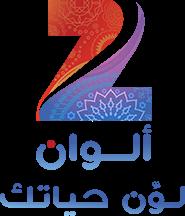 مشاهدة قناة زي الوان بث مباشر بدون تقطيع Zee Alwan اون لاين