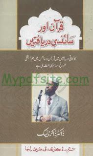 Quran Aur Sciency Daryaftain By Dr. Zakir Naik