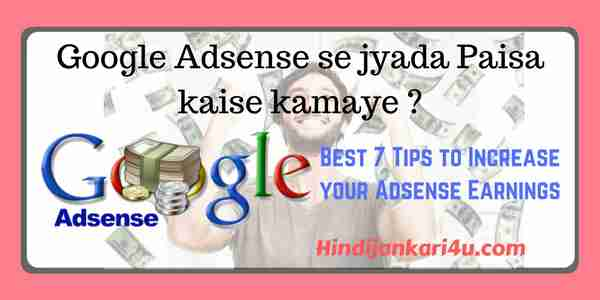 Google Adsense se jyada Paisa kaise kamaye   Best 7 Tips
