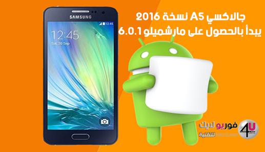هاتف جالاكسي A5 نسخة 2016 يبدأ بالحصول على مارشميلو6.0.1