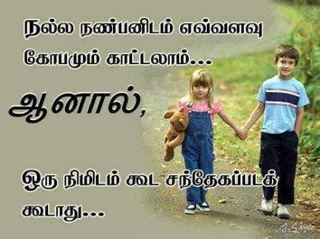 Funny Life Quotes Funny Love Quotes In Tamil