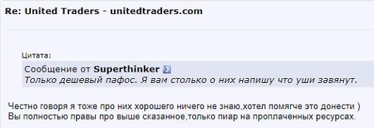Отзывы о United Traders