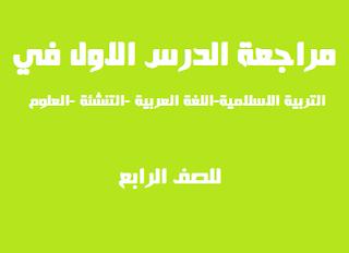 مراجعة الدرس الاول في مادة التربية الاسلامية واللغة العربية والتنشئة والعلوم للصف الرابع من سلسلة الميار
