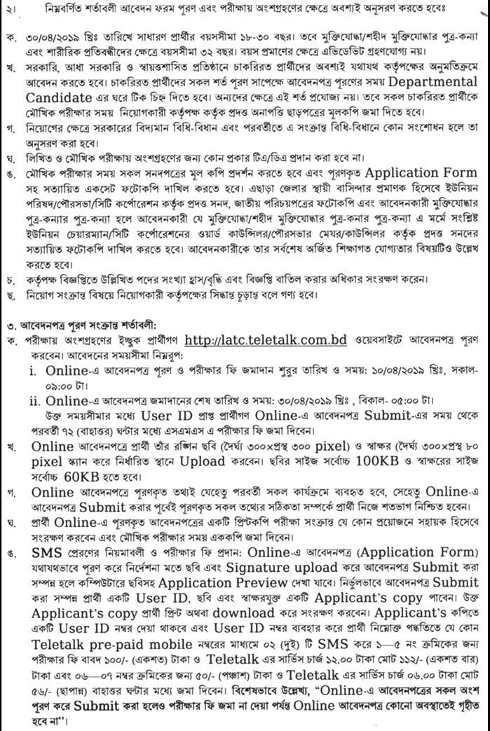 Land Administration Training Centre Job Circular 2019