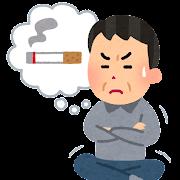 禁煙中のイラスト「イライラしている男性」