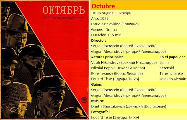 October - Октябрь
