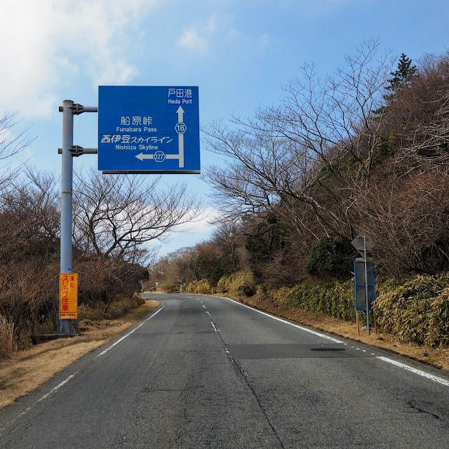だるま山高原レストハウス~戸田峠