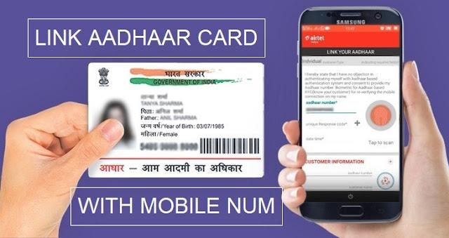 Mobile Number Sim Ko Aadhaar Card Se Link Kaise Kare