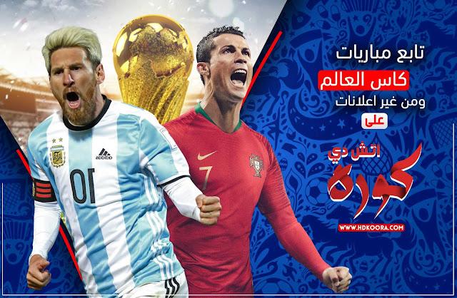 مشاهدة كأس العالم 2018 بث مباشر