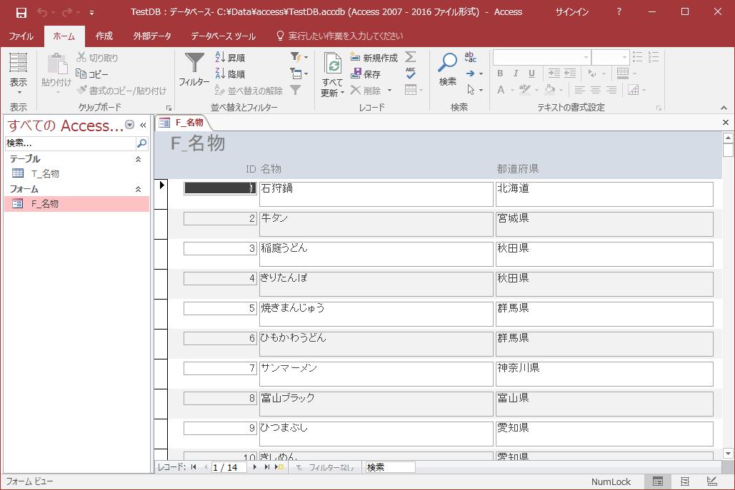【超初心者向け】はじめてのAccess(その4:フォームを作成する) - ほそぼそプログラミング日記