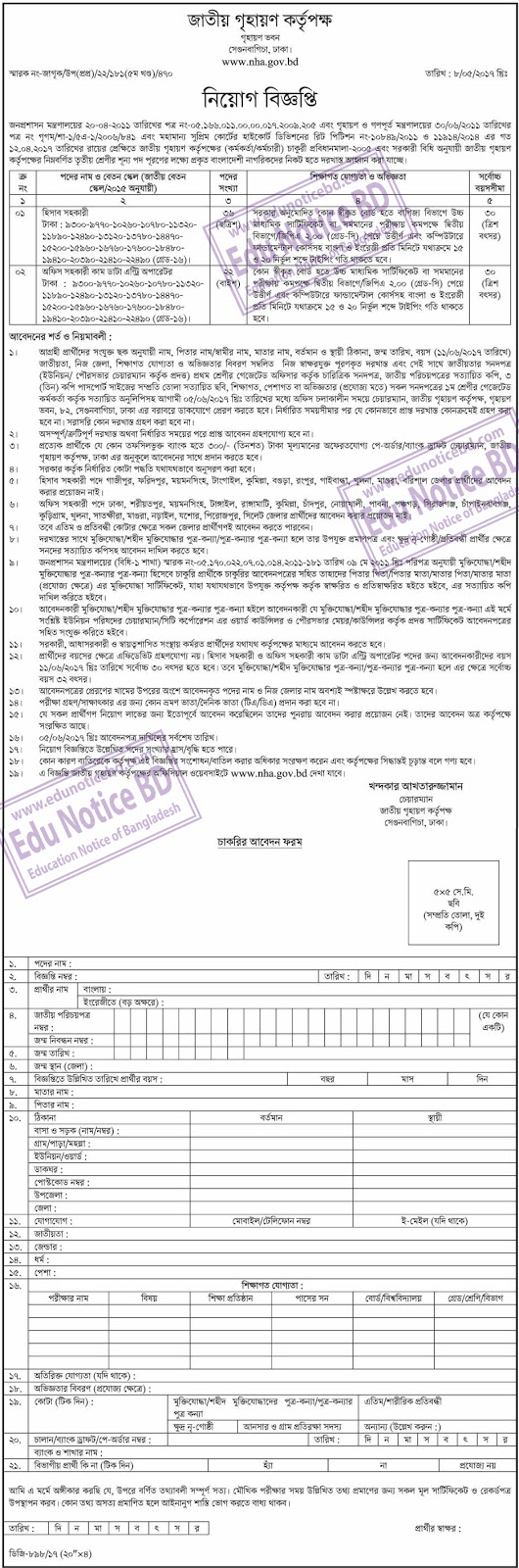 National Housing Authority Job Circular 2017 nha.gov.bd