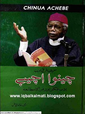 Chinua Achebe by M Khalid Fiaz Afircain Adab Book