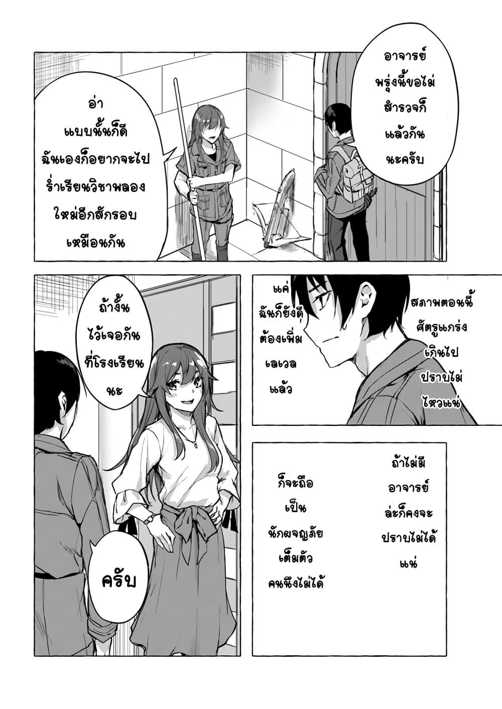 อ่านการ์ตูน Sex and Dungeon! ตอนที่ 8 หน้าที่ 22