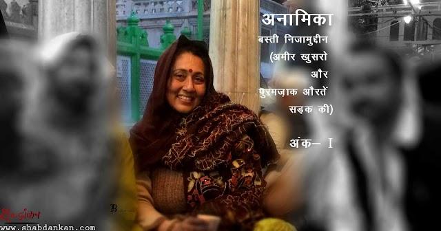 अनामिका की कवितायेँ — बस्ती निज़ामुद्दीन अंक-I   Basti Nizamuddin - Anamika