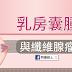常見的乳房囊腫與纖維腺瘤(懶人包)