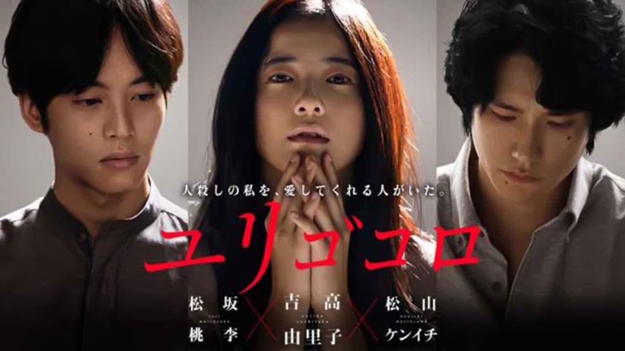 Yurigokoro Movie Subtitle Indonesia