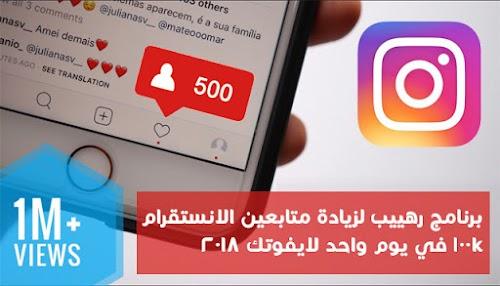 برنامج رهييب لزيادة متابعين الانستغرام 100k في يوم واحد  2018