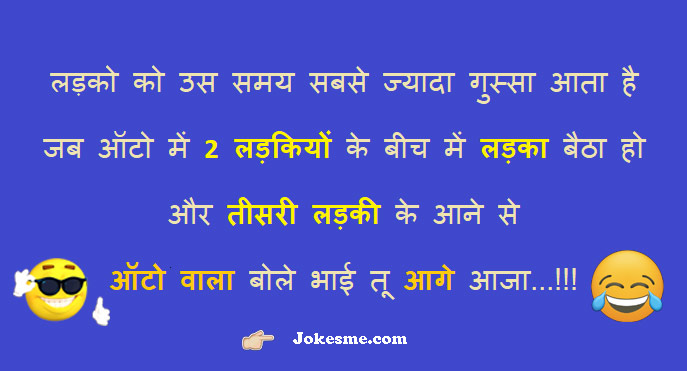pati patni ke funny jokes