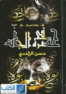 رواية في حضرة الجان - روايتان - لا حسن الجندي