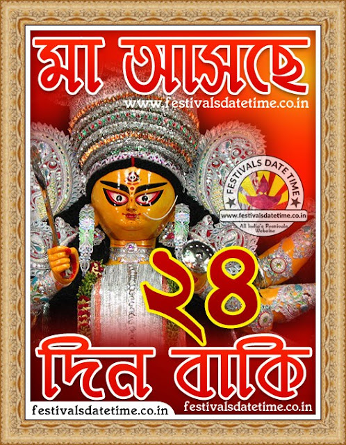 Maa Durga Asche 24 Days Left, Maa Asche 24 Din Baki Pic