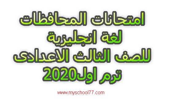 امتحانات المحافظات لغة انجليزية للصف الثالث الاعدادى ترم اول2020