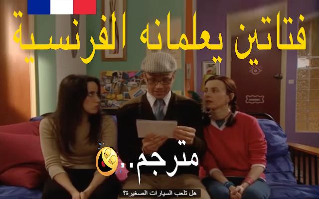 فلم فرنسي مترجم لتعلم الفرنسية فتاتين فرنسيتين يعلمان هذا الشاب اللغة الفرنسية بطريقة كوميدية
