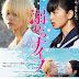 Oboreru Naifu - Drowning Love
