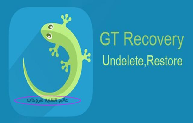 تطبيق-GT-Recovery–Undelete-Restore
